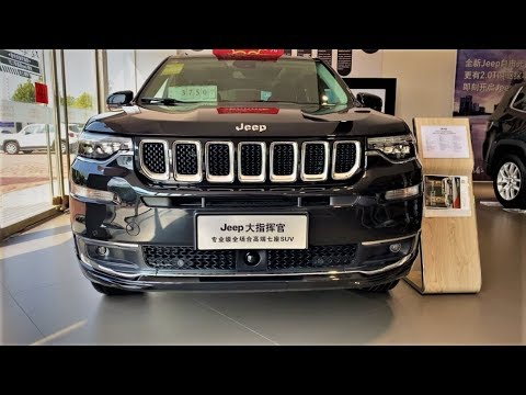 2019 Jeep Grand Commander 7 Seater Walkaround- China Auto Show(2019款JEEP大指挥官,外观与内饰实拍)