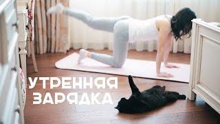 Утренняя зарядка [Workout | Будь в форме]