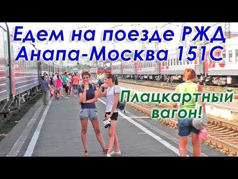 Поезд 151С РЖД Анапа Москва. Поездка из Анапы в Москву в плацкартном вагоне в конце лета 2018 года.