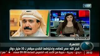 نشرة التاسعة من القاهرة والناس 21 ديسمبر