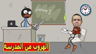 الهروب من المدرسة | Stickman school escape 2 !! 🏃♂️🔥