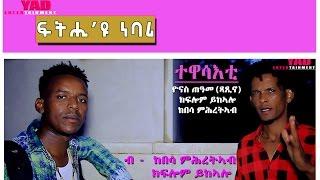 Eritrean Movie 2016 -Kebesa Mhreteab & Kflom Ykealo | Fthiyu Nebari | ፍትሒ'ዩ ነባሪ | new Eritrean Movie