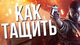 Гайд: Выбираем класс и учимся тащить в Battlefield 1