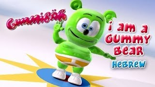 The Gummy Bear Song Long Hebrew Version - Gummibär The Gummy Bear