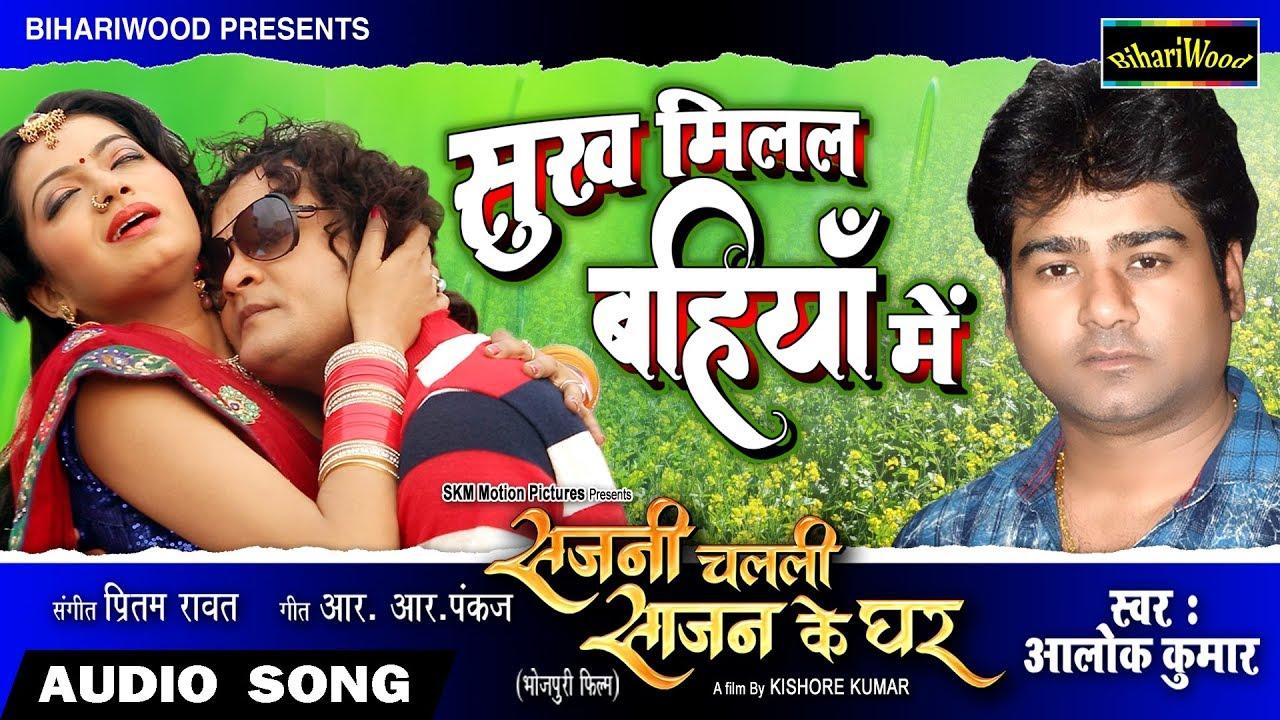 स ख म लल बह य म Sajni Chalali Sajan Ke Ghar Alok Kumar Bhojpuri Hit Song Bihariwood