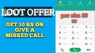 loot offer give a missed call and get 10 rs