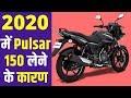 Reason to buy Bajaj Pulsar 150 in 2020 | 2020 Bajaj Pulsar 150 Best Buy Reason
