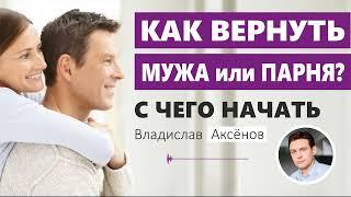 Как вернуть мужчину. Он сам захочет вернуться   Владислав Аксёнов