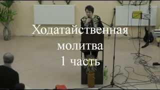 Конференция 2015: Проповедь Голикова О.Д. (1 часть)