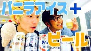 話題のアレンジレシピ! バニラアイス+ビール=ビールフロート作ってみ...