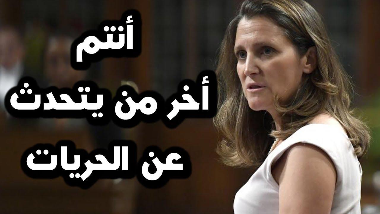 صحف كندا توجه رسالة للسعودية