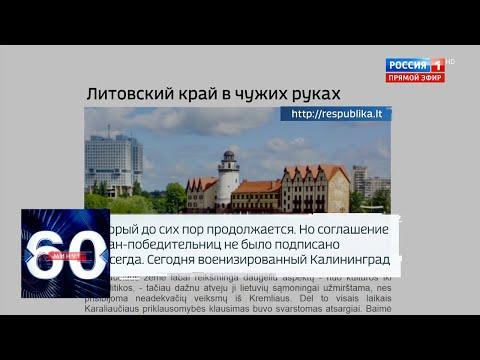 Путин поддержал запрет отчуждать территории России. 60 минут от 14.02.20