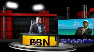 BBN Interview with Dr Dagnachew Assefa