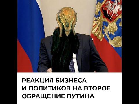 Реакция бизнеса и политиков на второе обращение Путина
