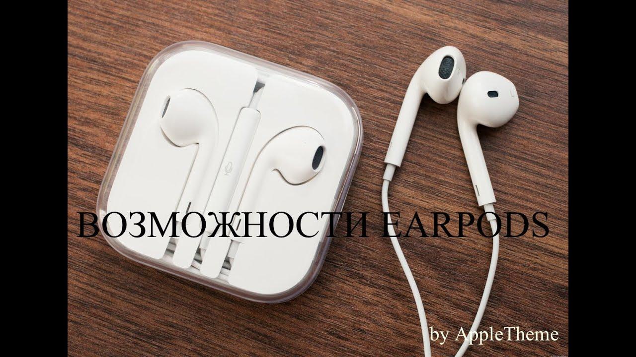 Сравнение оригинальных наушников EarPods с китайскими (посылка .