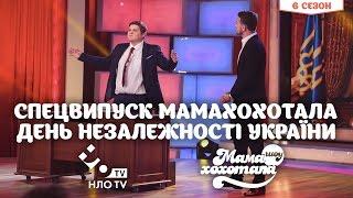 Спецвипуск Мамахохотала - День Незалежності України | НЛО TV