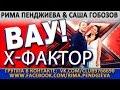 Рима Пенджиева,Саша Гобозов в
