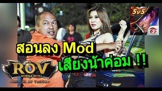 ⚡ ใช้ไม่ได้แล้ว RoV สอนลง MoD เสียงน้าค่อม !! ห้ามพลาด..ขอบอก !! ตลก ฮา !! (ระวังโดนแบน)