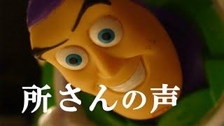 実写版トイストーリーもどうぞ☆↓ https://www.youtube.com/playlist?lis...