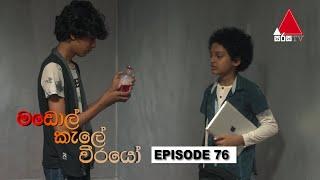 මඩොල් කැලේ වීරයෝ | Madol Kele Weerayo | Episode - 76 | Sirasa TV Thumbnail