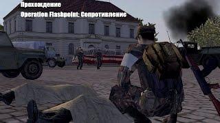 OFP: Resistance - Сопротивление. No Comments