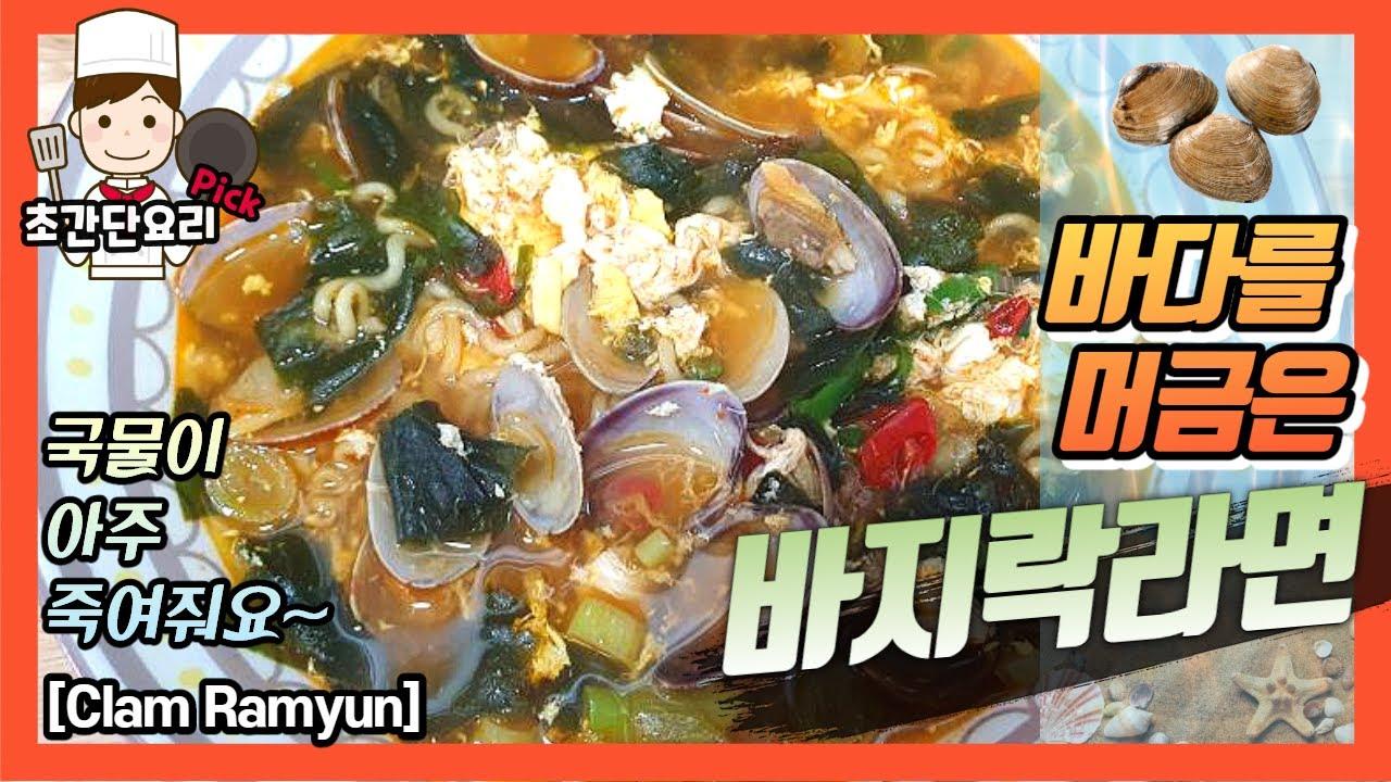 [ENG] 바지락 라면(Clam ramen) 초보도 할 수 있는 초간단 요리 /국물이 끝내주는 라면 /  해물라면 / 해장라면, 해장국, 해장에 좋은 음식 / 해장라면 만들기