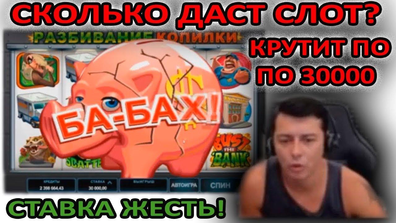 Hotline slot MAXbet. Online casino joycasino