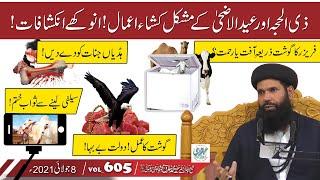 Zil Hajj or Eid ul Adha Kay Mushkil Kusha Aamaal | Vol 605 | 8 July 2021 | Sheikh ul Wazaif | Ubqari