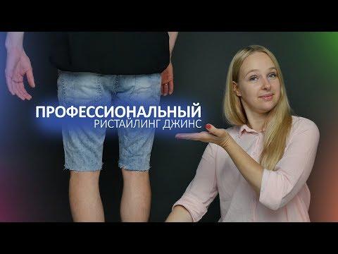 Как сделать из джинс модные мужские шорты своими руками