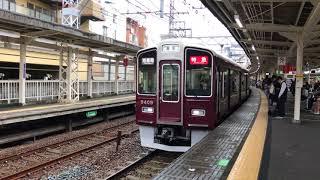 阪急9300系9309F 十三駅