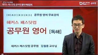 ★공무원 영어 만점 도전★해커스패스 김철용교수의 독해 …