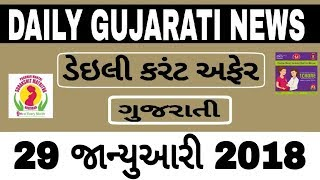 Gujarat DAILY News analysis - 29th  JANUARY - Daily current affairs in gujarati GPSC GSSSB GSET TET