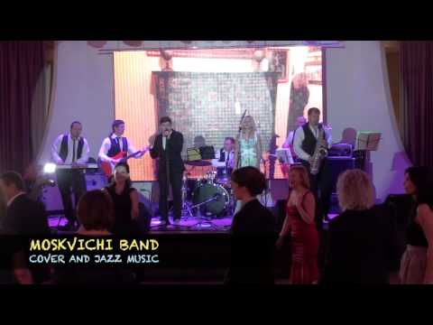MOSKVICHI BAND - крутейшая кавер группа на ваш праздник!