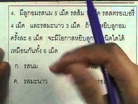 ข้อสอบO-NET ป.6 ปี2552 : คณิต ข้อ4