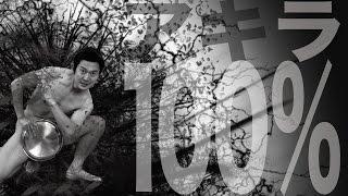 アキラ100%(アキラひゃくパーセント、1974年8月15日 - )は、日本のお...