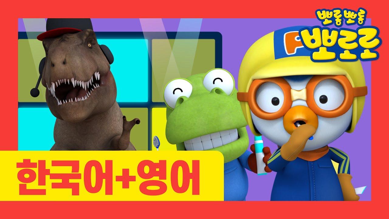 뽀로로 티라노동요 | 2화 티라노 치카송 | #뽀로로한국어로한번영어로한 번 | 뽀로로와노래해요 | 뽀로로영어