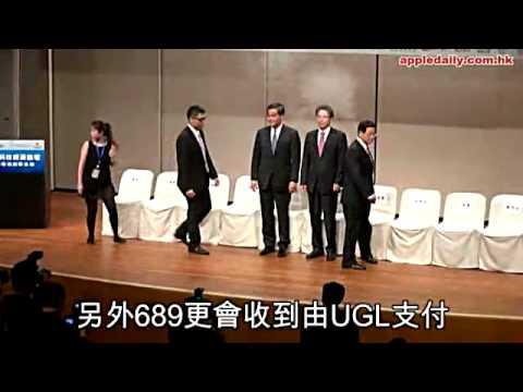 梁振英涉賤賣戴德梁行資產給澳洲UGL公司 (蘋果日報 2014/10/09)