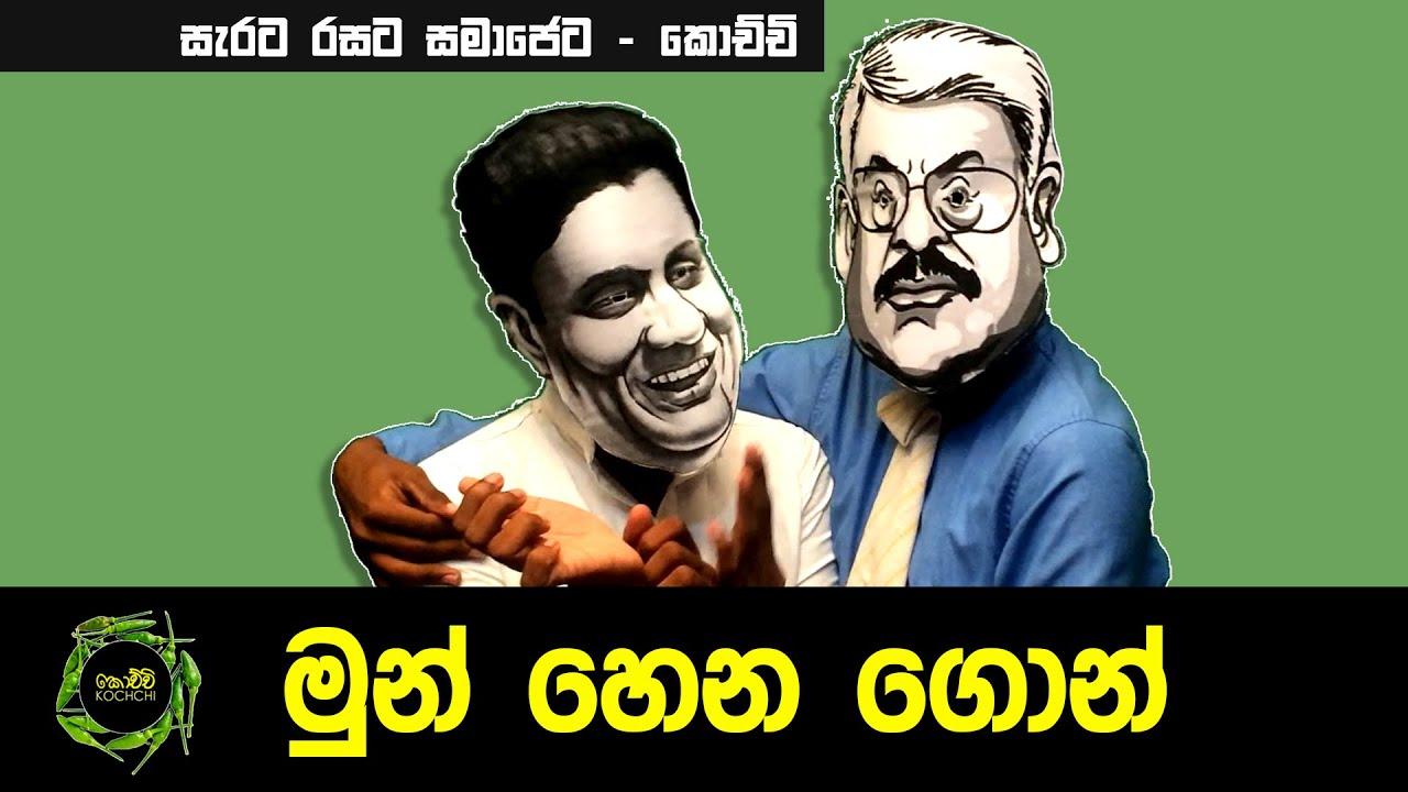 President 2020 - 2020 ජනාධිපති / Kochchi -  කොච්චි / Political Funny Comedy Sri lanka