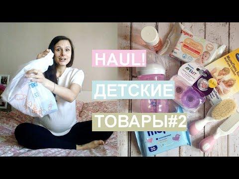 Покупки для малыша // Распаковка // Акушерство // UNBOXING_PoLi#2
