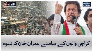 Karachi Walon Ke Samne Imran Khan Ka Dawah | Big Debate |Election 2018