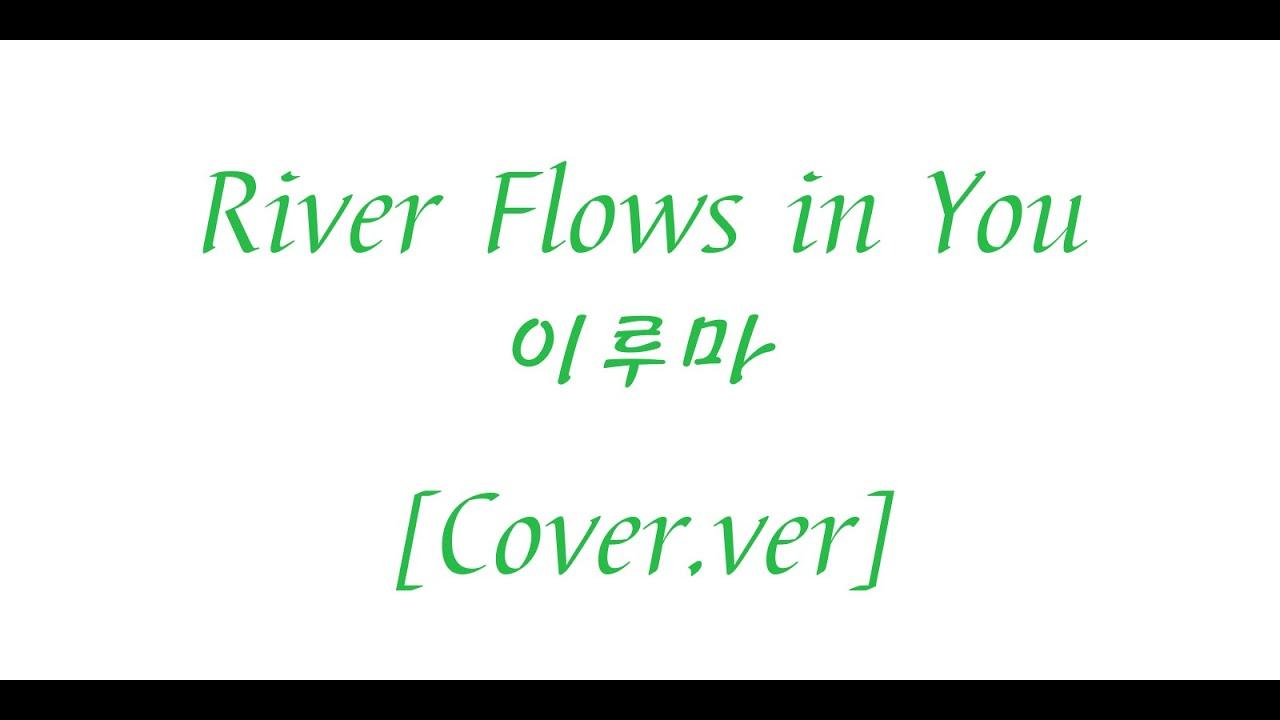 River flows in you - 이루마(Yiruma) 가사 lyrics - YouTube