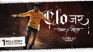 Closer 2.0 Mashup - Pavan Lonkar 𝘹 Sush & Yohan | Marathi 𝘹 Hindi Mashup |