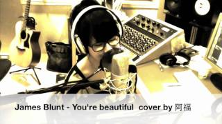 James Blunt - You're beautiful   cover by 阿福