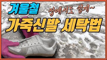 겨울철 눈/비 얼룩으로 더러워진 흰색 가죽 운동화 세탁법! 집에서도 간단하게 세탁해보세요 ^^