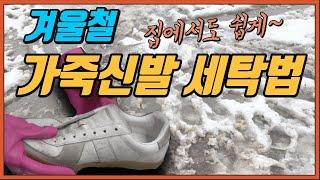 겨울철 눈/비 얼룩으로 더러워진 흰색 가죽 운동화 세탁…