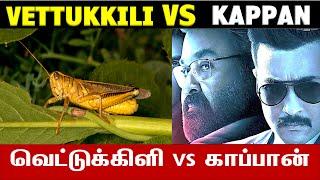 Grasshopper Vs Kappan Movie | வெட்டுக்கிளி VS காப்பான் |Locust Vs Kappan Movie