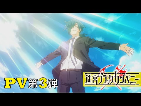 TVアニメ「迷宮ブラックカンパニー」PV第3弾