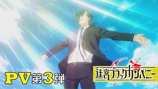 Watch Meikyuu Black Company Anime Trailer/PV Online