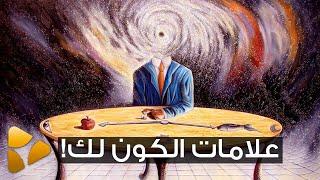 5 علامات يخبرك بها الكون أنك على المسار الخطأ