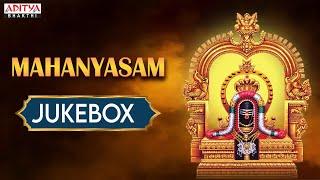 Mahanyasam Jukebox || Sri Hari Achyuta Rama Sastri || Sanskrit Devotional
